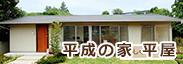 平成の家平屋