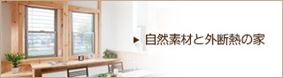 自然素材と外断熱の家