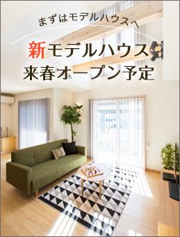 イシンホームの家 清須モデルハウス建築中
