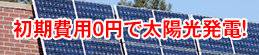 初期費用0円で太陽光発電